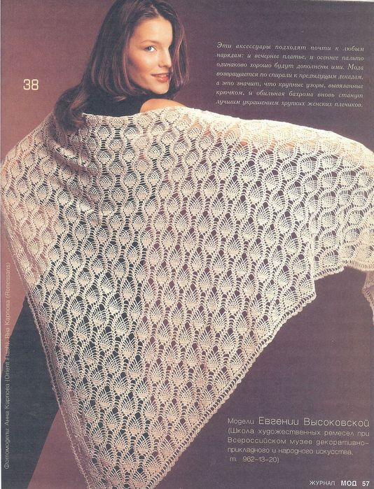 Pineapple stitch crochet shawl, diagram